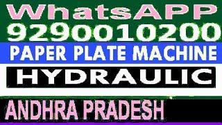 Small Business ideas in Telugu,paper plate making machine,/in Andhra pradesh proddatur,