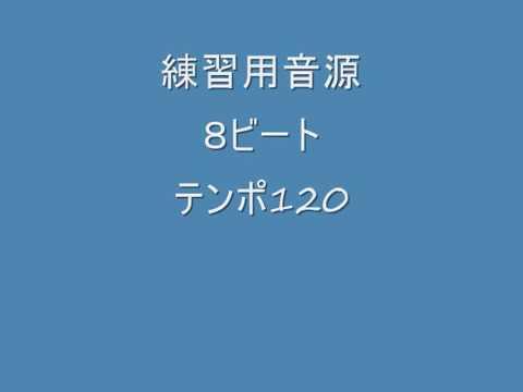 8ビート テンポ120 練習音源