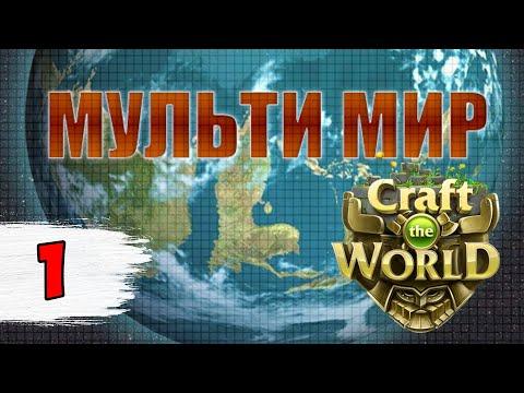 МОД МУЛЬТИ МИР - ЭТО ЖЕСТЬ!!! | MULTY WORLD ► Craft The World мультимир #1