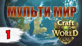 мОД МУЛЬТИ МИР - ЭТО ЖЕСТЬ!!!  MULTY WORLD  Craft the world мультимир #1