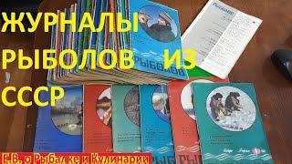 Моя коллекция журналов РЫБОЛОВ из СССР.  Интересный журнал РЫБОЛОВ, самоделки,секреты рыбалки и т.д.