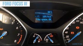 видео Форд фокус 3 спидометр. Подмотка спидометра форд фокус 3
