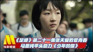 《足迹》第二十一集张天爱致敬青春 马思纯平头助力《少年的你》【中国电影报道   20191027】