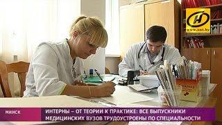 Все выпускники медицинских вузов в Беларуси трудоустроены по специальности