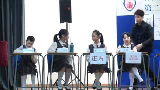 Publication Date: 2012-03-25 | Video Title: 保良局主辦第二屆全港小學校際辯論賽初賽(十八)