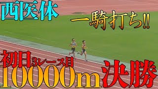 【西医体】まさに死闘、初日最後の3レース目10,000m決勝!!勝てんのか?