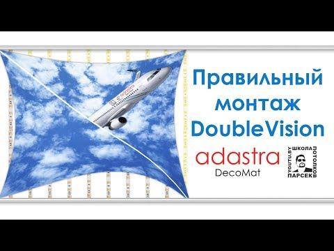 Double Vision - Фотопечать на натяжных потолках от Адастры Декомат