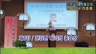 인문교양 특별강좌/학장…