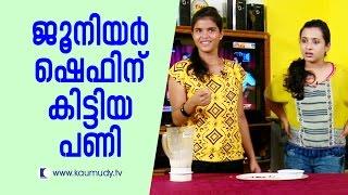 Crazy Chef Prank | Oh My God | Kaumudy Tv