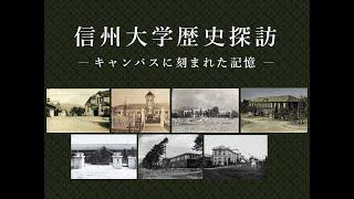 信州大学歴史探訪(全キャンパス)ーキャンパスに刻まれた記憶ー