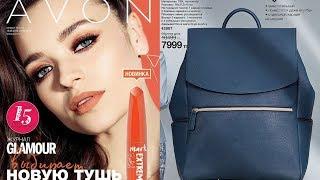"""Новинка каталога 12/2018 Avon # 9 ,рюкзак """"Кемри""""🎒 и многое другое 💄🛍💍"""