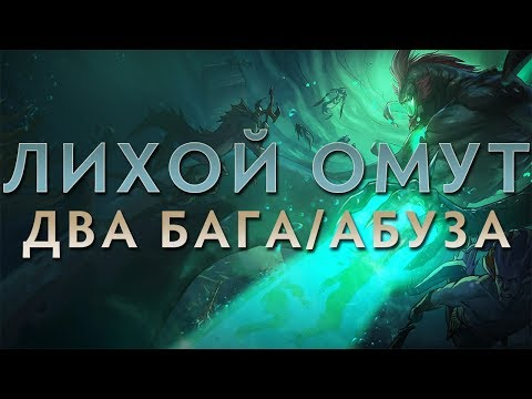 видео: ДВА БАГА ИЛИ АБУЗА В ЛИХОМ ОМУТЕ: АКТ 1 [КАМПАНИЯ ti 2017 battle pass]