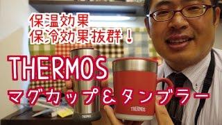 関連動画 □QAHWA(カフア)コーヒーボトル https://www.youtube.com/wat...