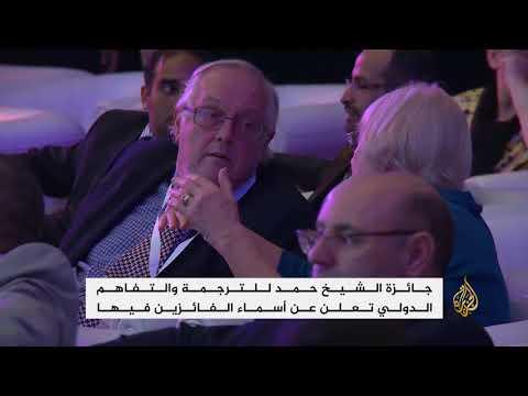 جائزة الشيخ حمد للترجمة والتفاهم الدولي تحتفي بالفائزين  - 08:21-2017 / 12 / 15