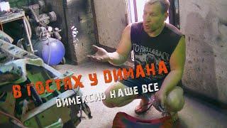 В Гостях у Димана 2. Димексид - наше все!