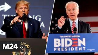 Выборы в США: какие моменты президентской гонки вошли в историю - Москва 24