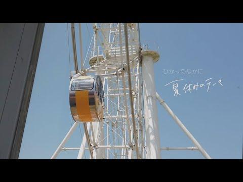 【Music Video】夏休みのテーマ / ひかりのなかに