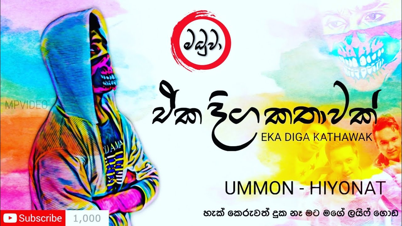 Eka Diga Kathawak ඒක දිග කතාවක් Ummon Hiyonat New Song 2019 (DANIYAL KONLY) HD VIDEO