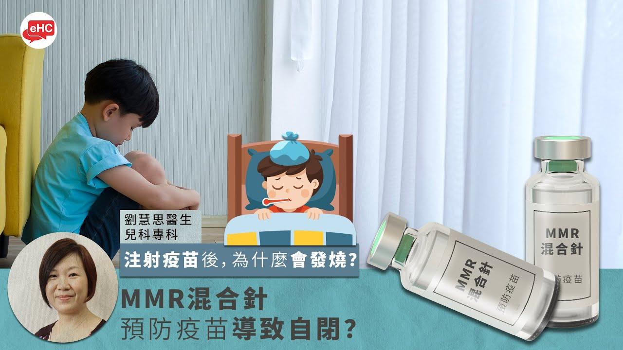 兒科|MMR混合針預防疫苗導致自閉? |注射疫苗為什麼會發燒?