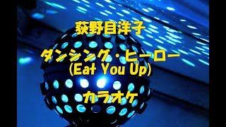 荻野目洋子『ダンシング・ヒーロー(Eat You Up)』耳コピカラオケ