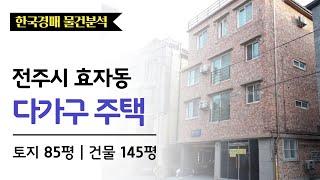 전북 전주 서부 신시가지 다가구원룸주택 경매 (효자동3…