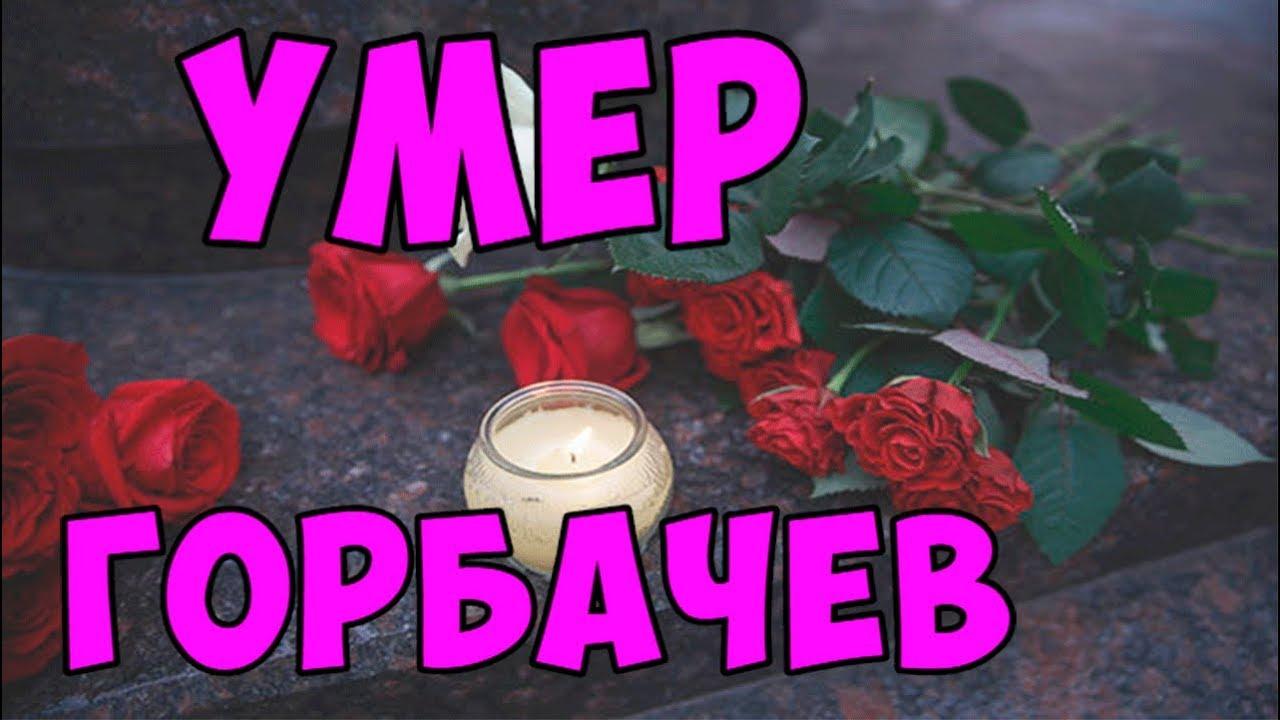Ушел из жизни Михаил Горбачев!