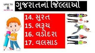 [12] ગુજરાતનાં જિલ્લાઓ- સુરત,વડોદરા,વલસાડ,ભરૂચ  #district of gujarat
