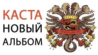 """Каста - Алёнаташа (Новый альбом """"Четырёхглавый Орёт"""" 2017)"""