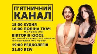 П'ЯТНИЧНИЙ КАНАЛ | SKRYPIN.UA | 3 СЕРПНЯ