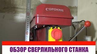 Сверлильный станок Сорокин 20 510 небольшой обзор