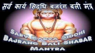 Sarv Karya Siddhi Bajrang Bali Shabar Mantra