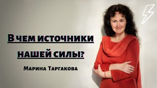 В чем источники нашей силы? Марина Таргакова. Прямой эфир в Instagram от 17.11.2020.