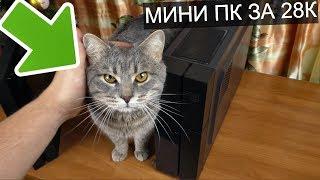игровой МИНИ ПК размером с кота за 28К / Тест и обзор