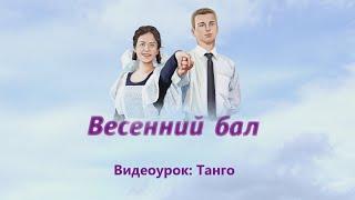 Видеоурок «Танго» 2019