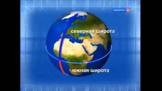 Определение географических координат