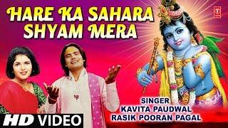 Hare Ka Sahara Shyam Mera I Khatu Shyam Bhajan I KAVITA PAUDWAL, RASIK PURAN PAGAL I Full HD Video