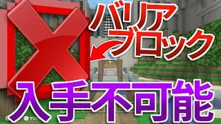 【WiiUマイクラ】バリアブロックがアップデートで入手不可能になったったww【Minecraft】 thumbnail