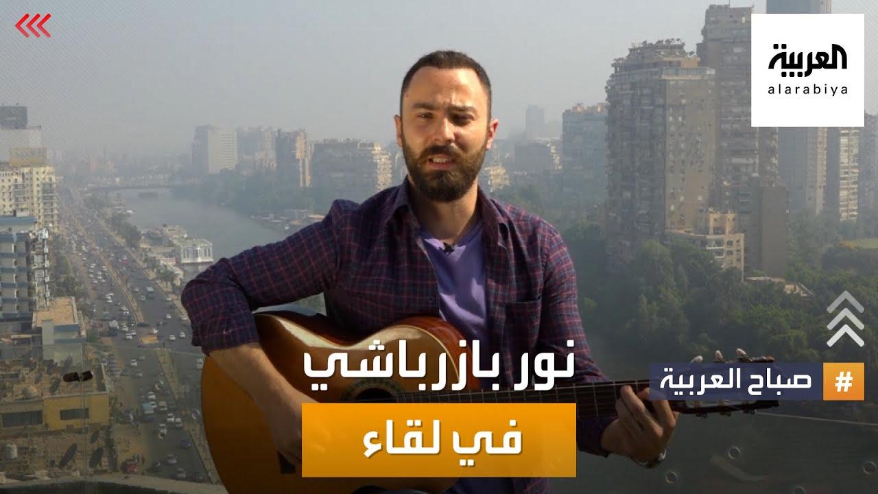 صباح العربية | نور بازرباشي.. صوت سوري تغنى بالوطن  - نشر قبل 2 ساعة