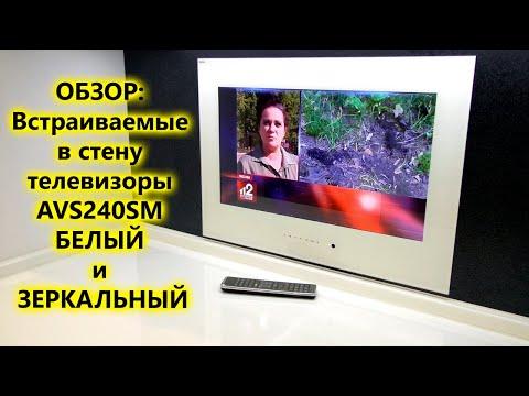 Большой обзор и распаковка встраиваемого в стену телевизора AVS240SM