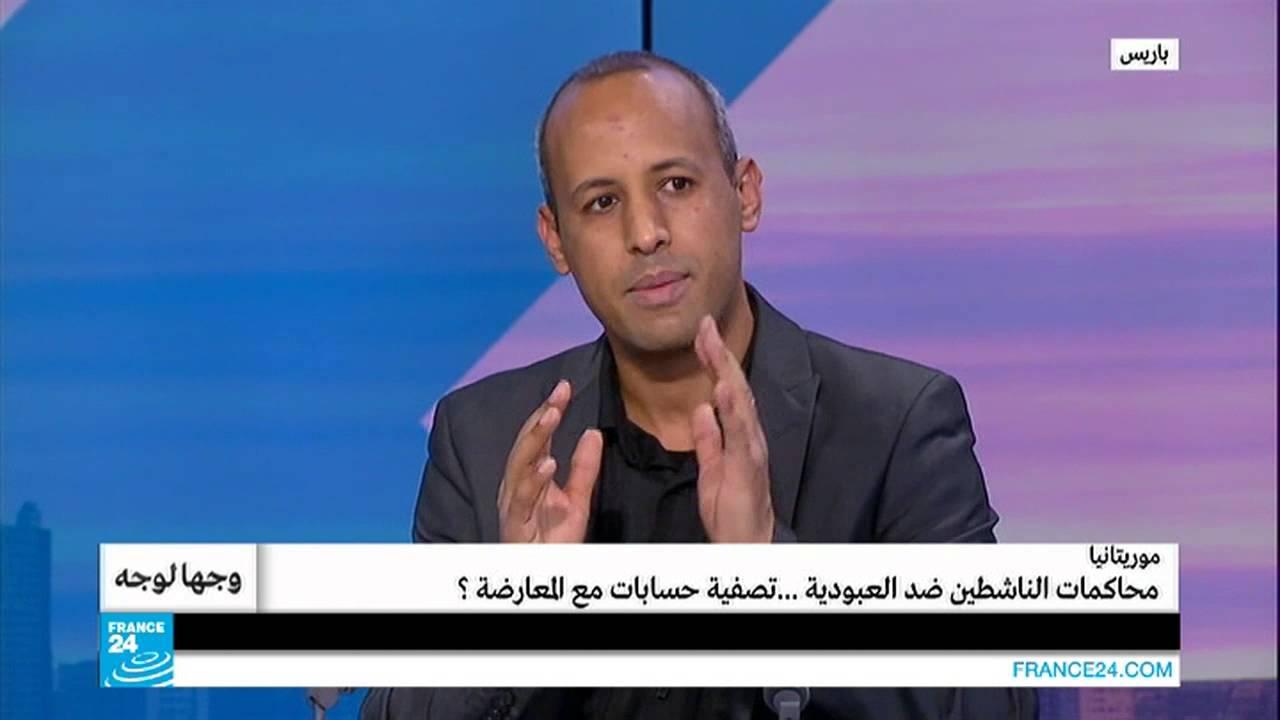 ...موريتانيا.. محاكمات الناشطين ضد العبودية... تصفية حسا
