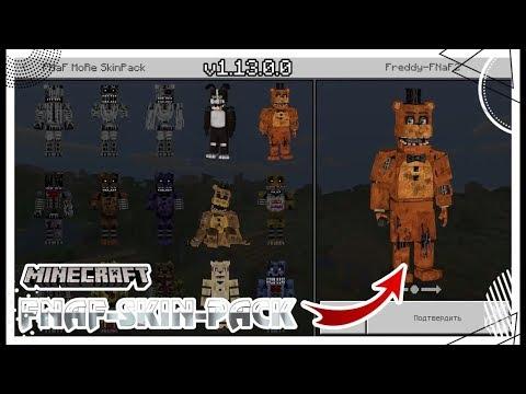 🔥SkinPack🔥 Five Nights At Freddy's Minecraft 🔥BE V1.9x-v1.12x   FNaF SkinPack MCPE🔥