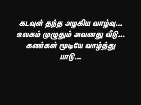Kadavul Thantha Azhagiya Vazhvu with Lyrics - YouTube.flv