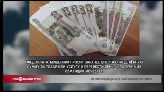 Самые популярные способы мошенничества в Иркутской области