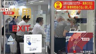 計画運休の発表で・・・JRなど払い戻し窓口が大混雑(19/10/11)