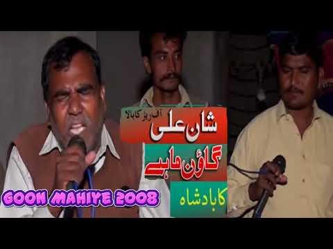 Goon mahiye ka badshah King Of Gaun Mahiye Shan Ali Rerka Bala Best Punjabi Goon Mahiye 2018 Shanali
