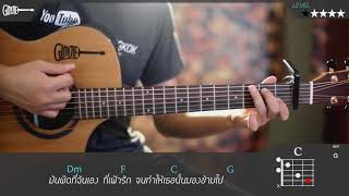 """Awesomeguitar"" ผิดที่ไว้ใจ - Silly Fools LEVEL ★ ☆ ☆ ☆ ☆"