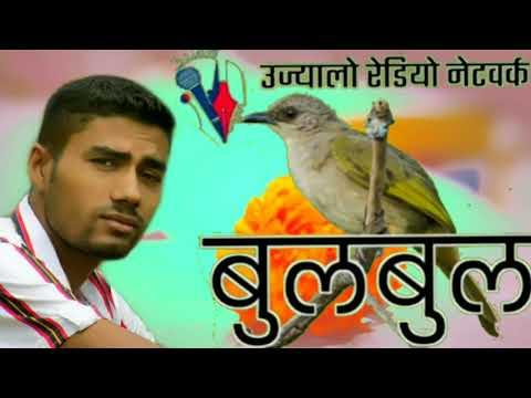 Ishwor Dahal | Bulbul | Ujyalo Radio Network 90° ( kathmandu ) With Achyut Ghimire