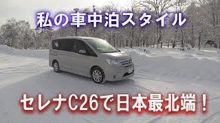 セレナC26で日本最北端! 私の車中泊スタイル 2020