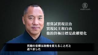 中国人富豪「3年以内に中国の政権を変える」20171215 thumbnail