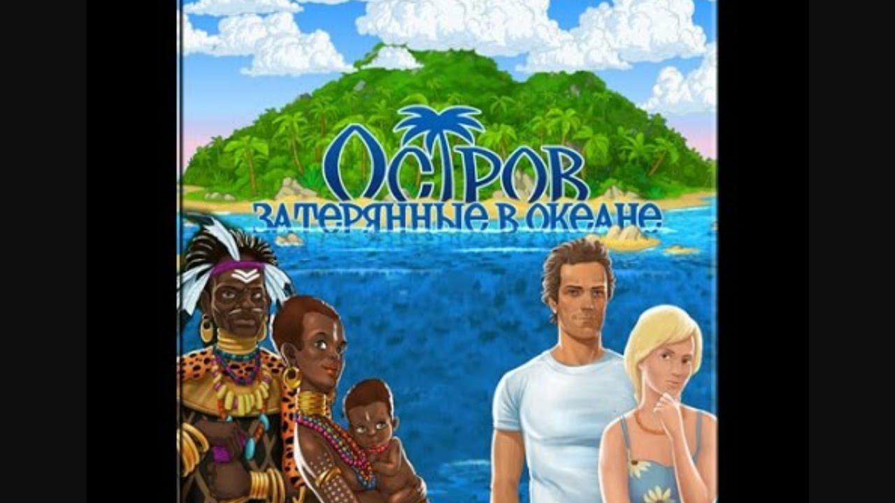 Игру остров затерянный в океане